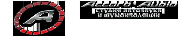 Accord-audio студия автозвука и шумоизоляции автомобиля